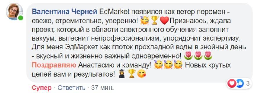 Клуб выпускников EdMarket